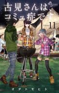 Komi is a community disease. (11)