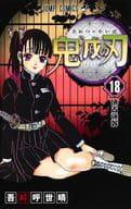 鬼滅の刃(18)
