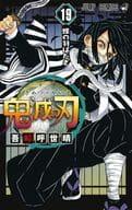 鬼滅の刃(19)