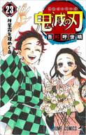 鬼滅の刃(完)(23) / 吾峠呼世晴