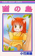 猫の島 / 小花美穂