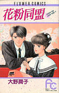 オーノのハーブタイムシリーズ 花粉同盟(2) / 大野潤子