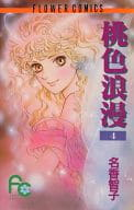 Pink romance (end) (4)