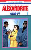 ALEXANDRITE(アレクサンドライト)(5) / 成田美名子