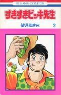 すきすきビッキ先生(2) / 望月あきら