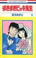 すきすきビッキ先生(6) / 望月あきら