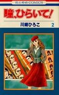 瞳、ひらいて!(完)(2) / 川崎ひろこ