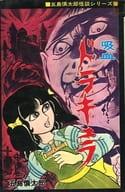 吸血ドラキュラ (ひばり黒枠)