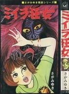 ミイラ狂女 (ひばり黒枠)