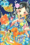 ちはやふる(44) / 末次由紀
