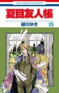 夏目友人帳(25) / 緑川ゆき