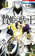 贄姫と獣の王(14) / 友藤結