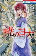 暁のヨナ(33) / 草凪みずほ