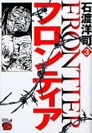 フロンティア(完)(3) / 石渡洋司