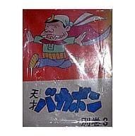 天才バカボン 別巻(アケボノコミックス)(3) / 赤塚不二夫