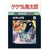 ゲゲゲの鬼太郎(サンワイドコミックス版)(6) / 水木しげる