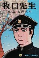 牧口先生(3) / 北野英明