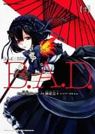 B.A.D.(完)(2) / 榊原宗々