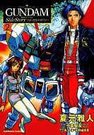 駿河屋 中古 機動戦士ガンダム外伝 宇宙 閃光の果てに 2 夏元雅人 青年 B6 コミック