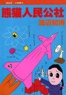 熊猫人民公社 / 渡辺和博