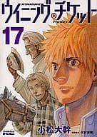 ウイニング・チケット(17) / 小松大幹