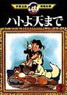 ハトよ天まで(手塚治虫漫画全集)(2) / 手塚治虫