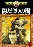 陽だまりの樹(手塚治虫漫画全集)(1) / 手塚治虫