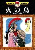 火の鳥 少女クラブ版(手塚治虫漫画全集) / 手塚治虫