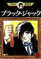 ブラック・ジャック(手塚治虫漫画全集)(11) / 手塚治虫
