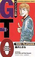 GTO バイリンガル版(1)