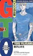 GTO バイリンガル版(3)