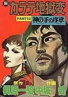 新カラテ地獄変 神の手の序章(12) / 中城健