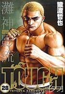 TOUGH-タフ-(28) / 猿渡哲也