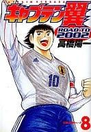 キャプテン翼-ROAD TO 2002-(8) / 高橋陽一