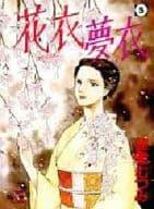 花衣夢衣(5) / 津雲むつみ