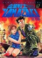 企業戦士YAMAZAKI(12) / 富沢順