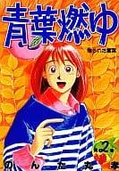 青葉燃ゆ(完)(2) / のんた丸孝