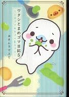 ワタシとまめゴマ日記(5) / ヨネムラマユミ