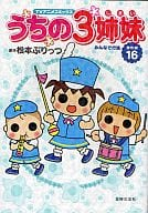 My three sisters masterpiece march by all TV anime comics (16)