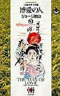 博愛の人(3) / ジョージ秋山