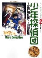 Juvenile Detectives (2)