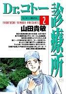 Dr.コトー診療所(2)