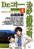 Dr.コトー診療所(4)