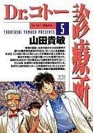 Dr.コトー診療所(5)