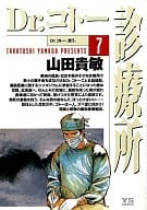 Dr.コトー診療所(7)