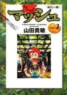 Mash (Special Edition) (2)