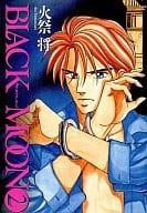 BLACK MOON(2) / 火祭将