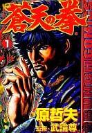 Souten no Ken (Shinchosha edition) (1)