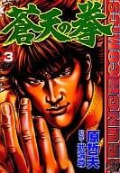 Sen no Ken (Shinchosha edition) (3)