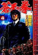 Souten no Ken (Shinchosha edition) (4)